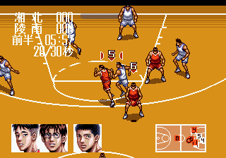 tv-games.ru/images/megadrive/i/s/Slam_Dunk_-_Shikyou_Gekitotsu_JP_1.png